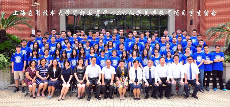 上海应用技术大学国际教育中心隆重举行2017年英美澳教育项目结业典礼